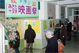 ・第19回あきた十文字映画祭・秋田横手市十文字文化センター.jpg