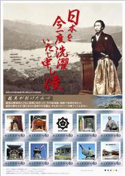 坂本竜馬の記念切手、3月1日から発売・九州鹿児島を除く8州と四国4県.jpg