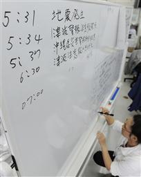 沖縄に震度5弱地震・沖縄県庁の掲示板に津波警報.jpg
